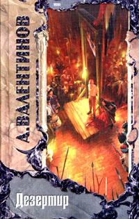 Андрей Валентинов - Дезертир (сборник)