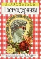 Ричард Аппиньянези - Знакомьтесь: Постмодернизм