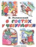 Э. Успенский - В гостях у Чебурашки