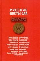 - Русские цветы зла (сборник)