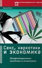 Диана Койл - Секс, наркотики и экономика. Нетрадиционное введение в экономику