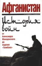 """Стивен Таннер - Афганистан: история войн от Александра Македонского до падения """"Талибана"""""""