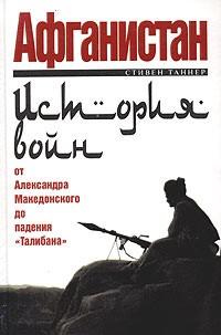 Стивен Таннер - Афганистан: история войн от Александра Македонского до падения