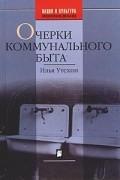 Илья Утехин - Очерки коммунального быта