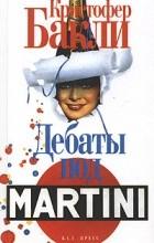 Кристофер Бакли - Дебаты под Martini