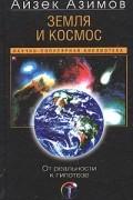 Айзек Азимов - Земля и космос. От реальности к гипотезе