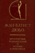 Жан-Батист Дюбо - Критические размышления о поэзии и живописи
