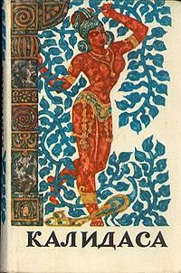 Калидаса  - Избранное. Драмы и поэмы