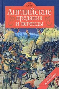 - Английские предания и легенды / English Legends of Bygone Times (сборник)