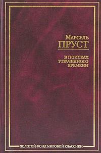 Отзывы о книге в поисках утраченного времени. В 2 томах. Том 1.