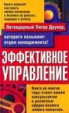 Питер Друкер - Эффективное управление