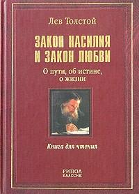 Лев Толстой - Закон насилия и закон любви (сборник)