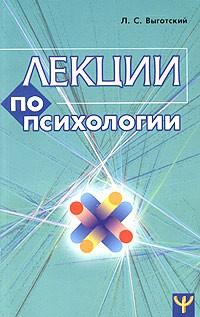 Л. С. Выготский - Лекции по психологии