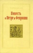 Ермолай-Еразм - Повесть о Петре и Февронии
