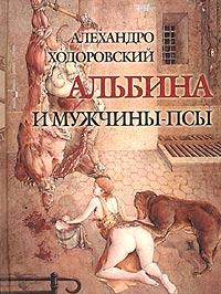 Алехандро Ходоровский - Альбина и мужчины-псы