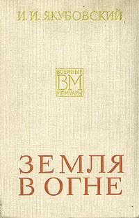 И. И. Якубовский - Земля в огне