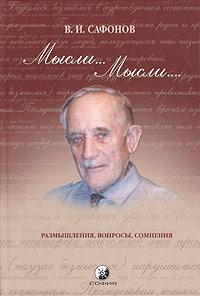 Владимир Сафонов - Мысли... Мысли... Размышления, вопросы, сомнения