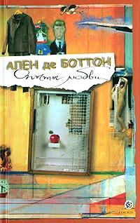 Ален де Боттон - Опыты любви