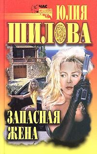 Юлия Шилова - Запасная жена
