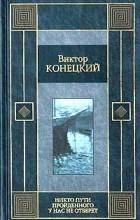 Виктор Конецкий - Никто пути пройденного у нас не отберет (сборник)