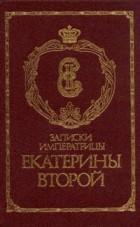 - Записки императрицы Екатерины Второй