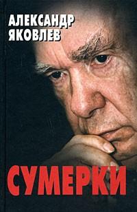 Александр Николаевич Яковлев - Сумерки