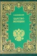 К. Валишевский - Царство женщин