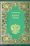 К. Валишевский - Вокруг трона: Екатерина II, императрица Всероссийская