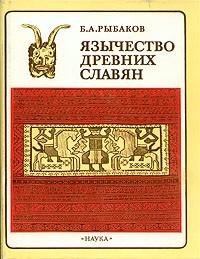 Б. А. Рыбаков - Язычество древних славян