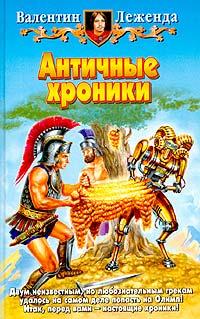 Валентин Леженда - Античные хроники