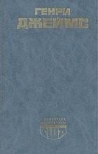 Генри Джеймс - Генри Джеймс. Повести и рассказы (сборник)