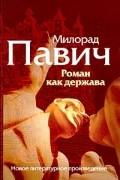 Милорад Павич - Роман как держава