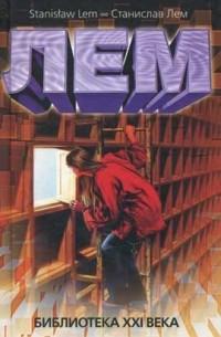 Станислав Лем - Библиотека XXI века (сборник)