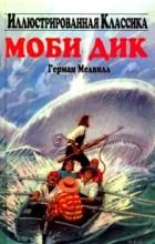 Герман Мелвилл - Моби Дик