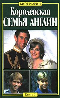 Китти Келли - Королевская семья Англии. Книга 2