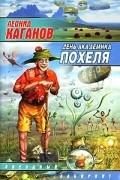 Леонид Каганов - День академика Похеля