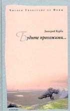 Дмитрий Бурба - Будьте прохожими... Читаем Евангелие от Фомы