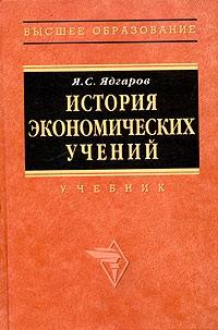 Учебник ядгаров я.с