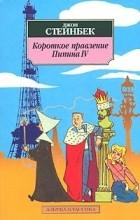 Джон Стейнбек - Короткое правление Пипина IV