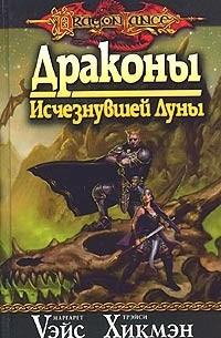 Маргарет Уэйс, Трэйси Хикмэн - Драконы Исчезнувшей Луны