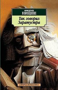 Читать книгу Так говорил Заратустра