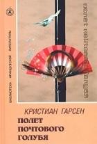 Кристиан Гарсен - Полет почтового голубя
