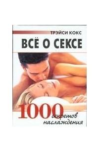Секс часть 310 секретов наслаждения