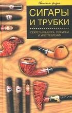 А. Е. Герасимов - Сигары и трубки. Секреты выбора, покупки и употребления