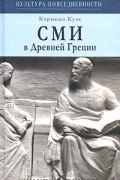 Коринна Куле - СМИ в Древней Греции