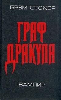 Брэм Стокер - Вампир (Граф Дракула)