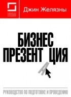 Джин Желязны - Бизнес-презентация: Руководство по подготовке и проведению