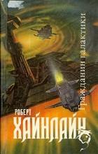 Роберт Хайнлайн - Магия, Inc. Двойная звезда. Гражданин Галактики (сборник)
