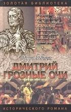 Андрей Косенкин - Дмитрий Грозные Очи. Долгие слезы