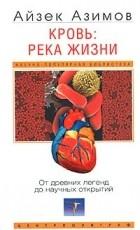 Айзек Азимов - Кровь: река жизни. От древних легенд до научных открытий